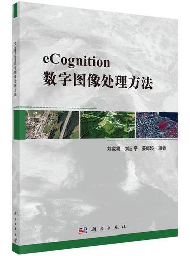 eCongnition数字图像处理方法