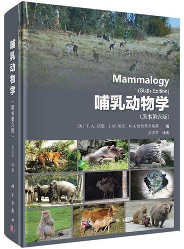 哺乳动物学第六版(译)