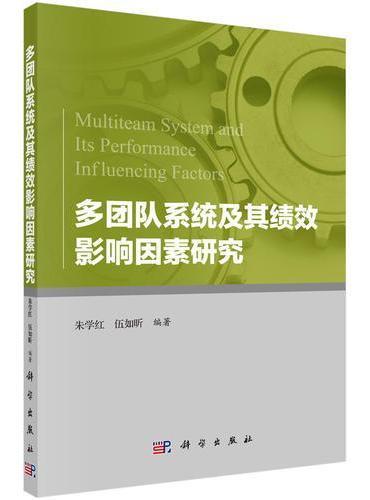 多团队系统及其绩效影响因素研究