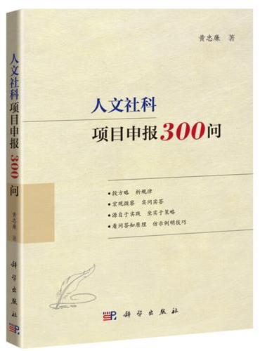 人文社科项目申报300问