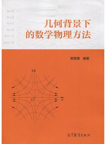 几何背景下的数学物理方法