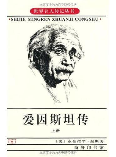 爱因斯坦传(全二册)