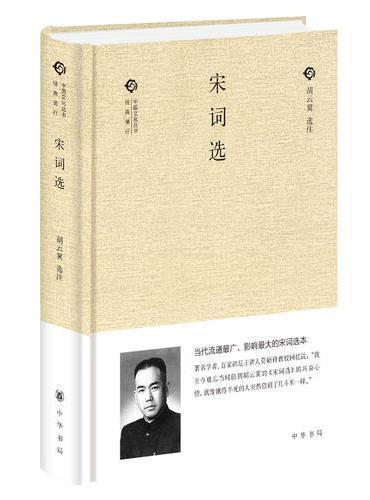 宋词选(中国文化丛书·经典随行)