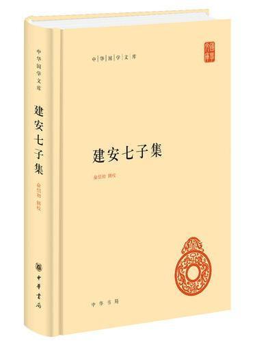 建安七子集(中华国学文库)