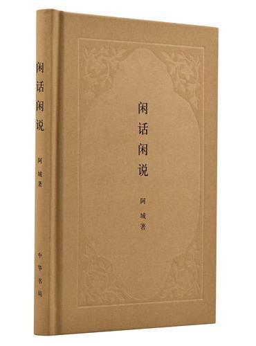 闲话闲说——中国世俗与中国小说
