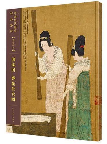 中国历代绘画作品集萃-手卷部分-捣练图 簪花仕女图