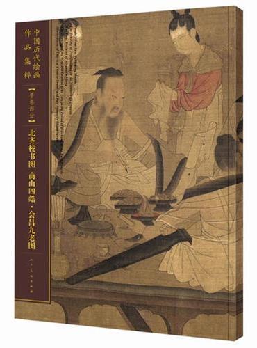 中国历代绘画作品集萃-手卷部分-北齐校书图 商山四皓·会昌九老图
