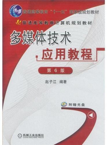 多媒体技术应用教程 第6版