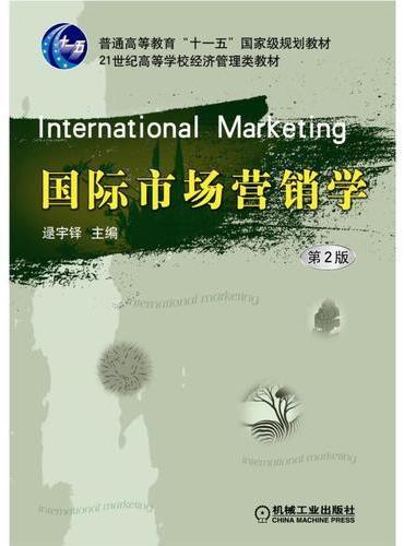 国际市场营销学 第2版