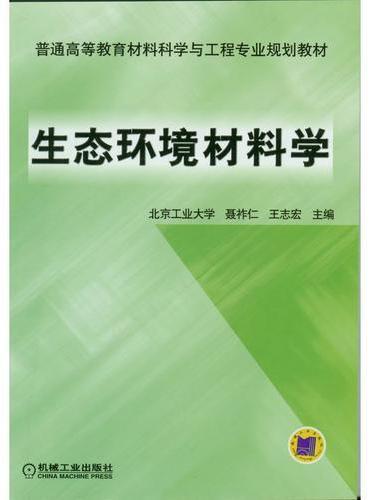 生态环境材料学