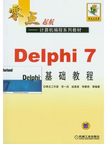 Delphi 7基础教程