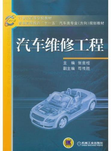 汽车维修工程