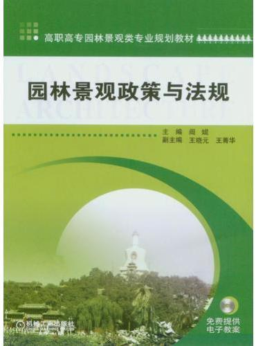 园林景观政策与法规