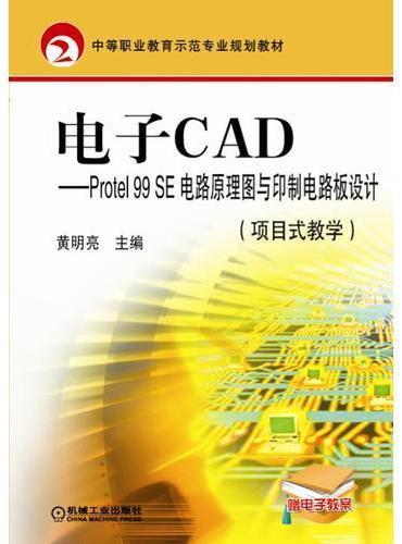 电子CAD项目式教学Protel99SE电路原理图与印制电路板设计