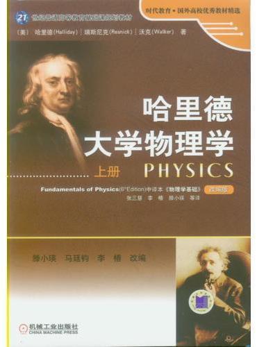 哈里德大学物理学 上册