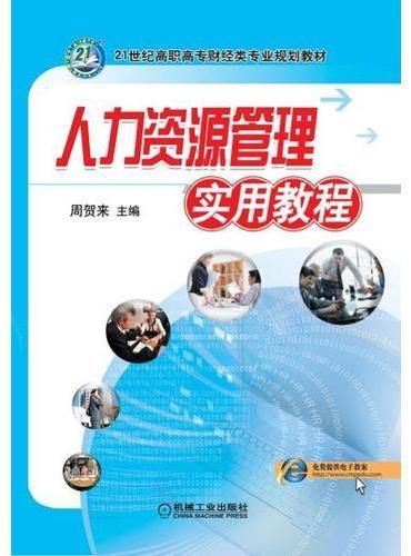 人力资源管理实用教程
