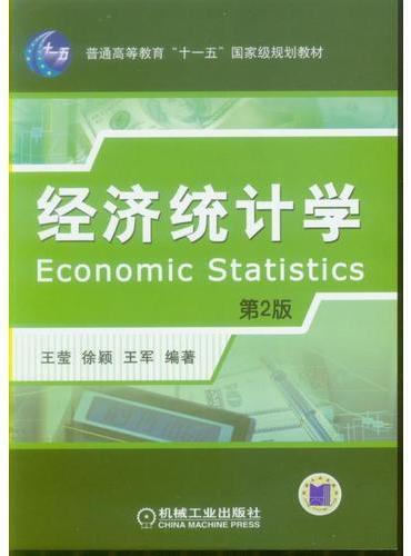 经济统计学 第2版