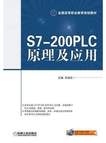 S7-200 PLC原理及应用