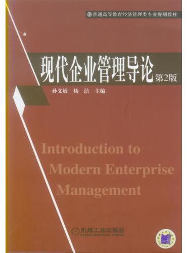 现代企业管理导论 第2版