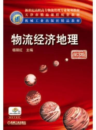 物流经济地理 第3版