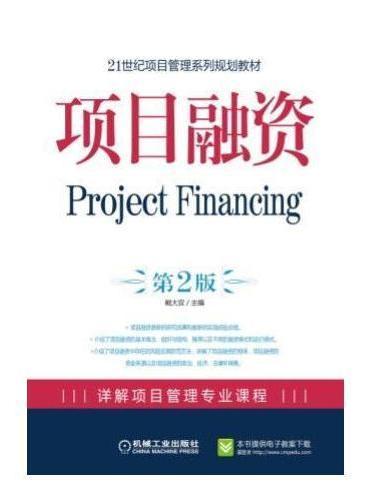 项目融资 第2版