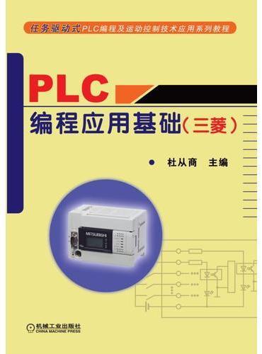 PLC编程应用基础 (三菱)