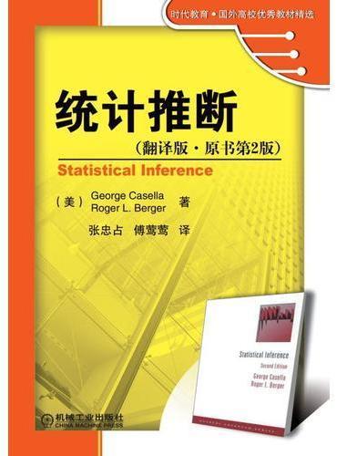 统计推断 翻译版 原书第2版
