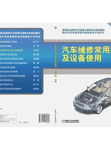 汽车维修常用工具及设备使用