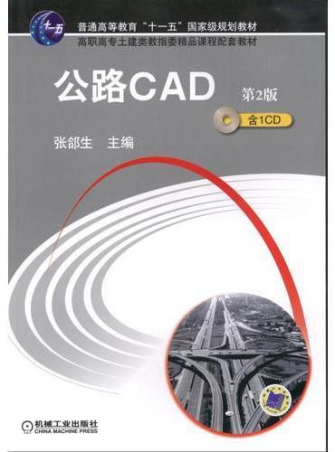 公路CAD 第2版