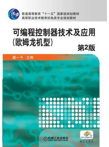 可编程控制器技术及应用 第2版 欧姆龙机型