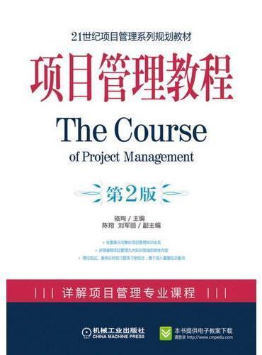 项目管理教程 第2版