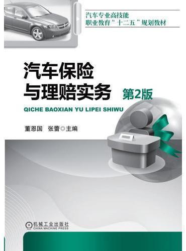 汽车保险与理赔实务 第2版