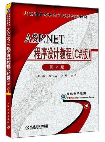 ASP.NET程序设计教程(C#版)