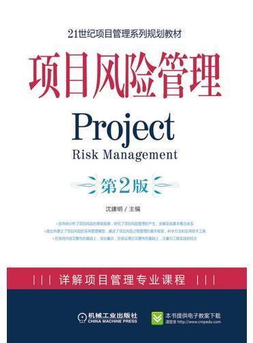 项目风险管理 第2版