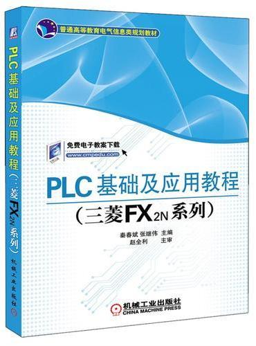 PLC基础及应用教程(三菱FX2N系列)