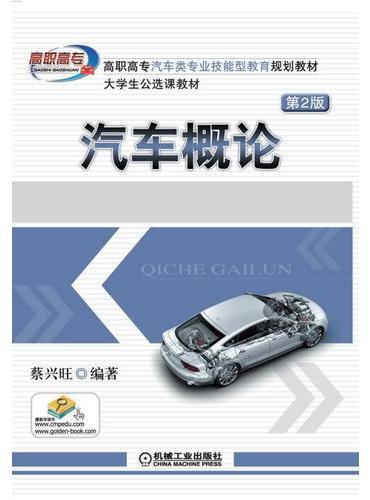 汽车概论 第2版