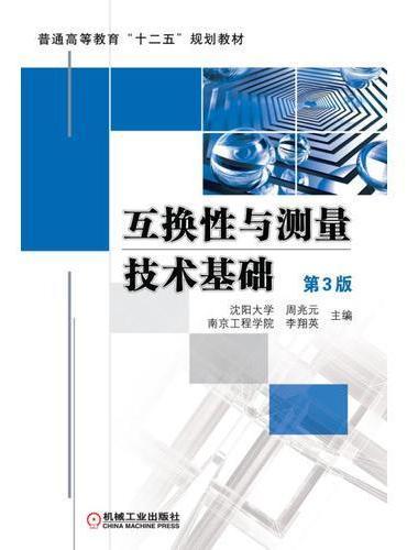 互换性与测量技术基础 第3版