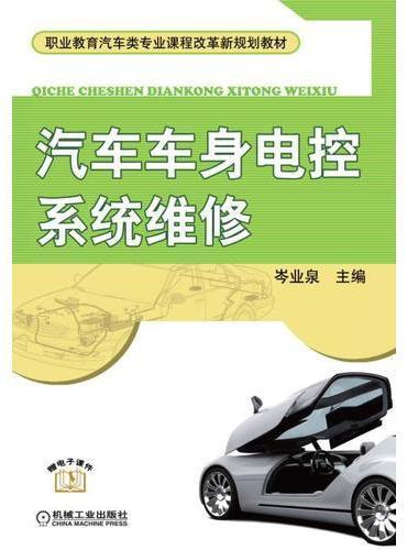 汽车车身电控系统维修
