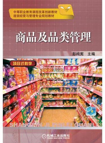 商品及品类管理