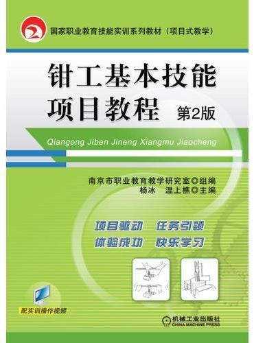 钳工基本技能项目教程 第2版
