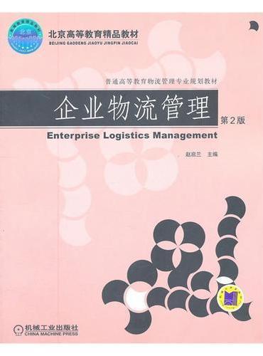 企业物流管理 第2版