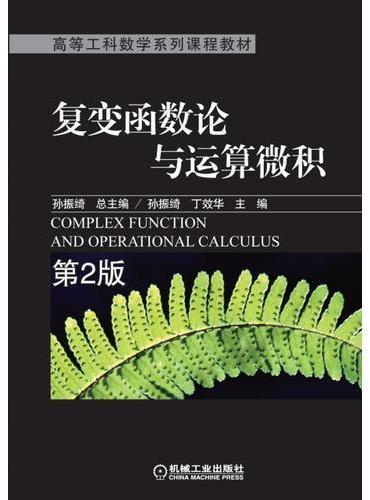 复变函数与运算微积 第2版