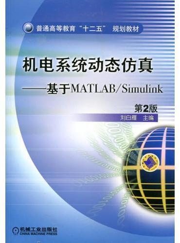 机电系统动态仿真 基于MATLAB/Simulink 第2版