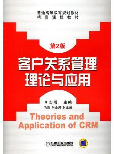 客户关系管理理论与应用