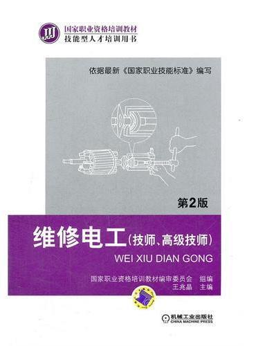 维修电工(技师、高级技师) 第2版
