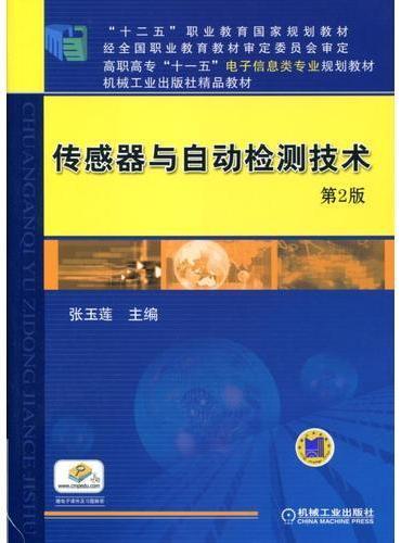传感器与自动检测技术 第2版