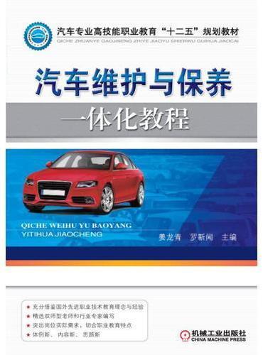 汽车维护与保养一体化教程