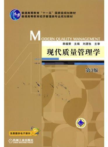 现代质量管理学 第3版