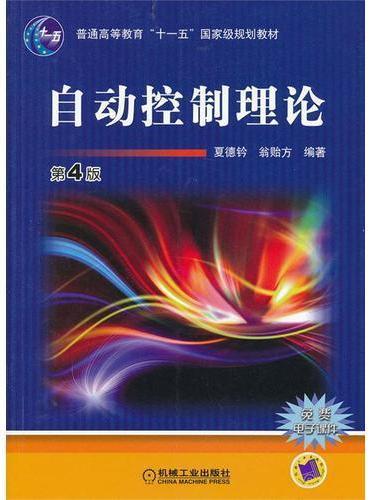 自动控制理论 第4版