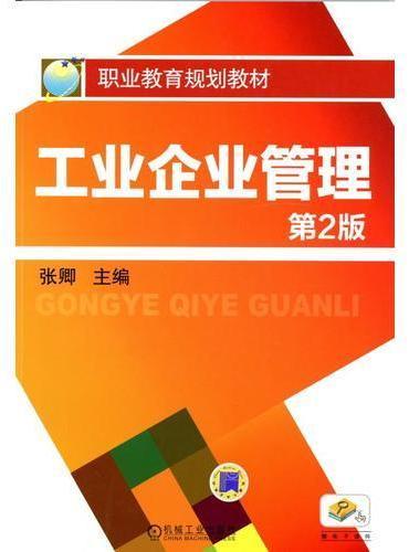 工业企业管理 第2版